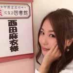 中居正広のミになる図書館で西田麻衣が「グラドル9割は豊胸整形」と暴露!!