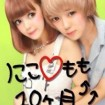 firststyles_fujitanikoru02