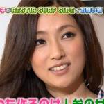 深田恭子の顔が整形で美人化!?卒アルからの激変が話題に!!