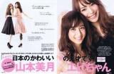 firststyles_yamamotomiduki08